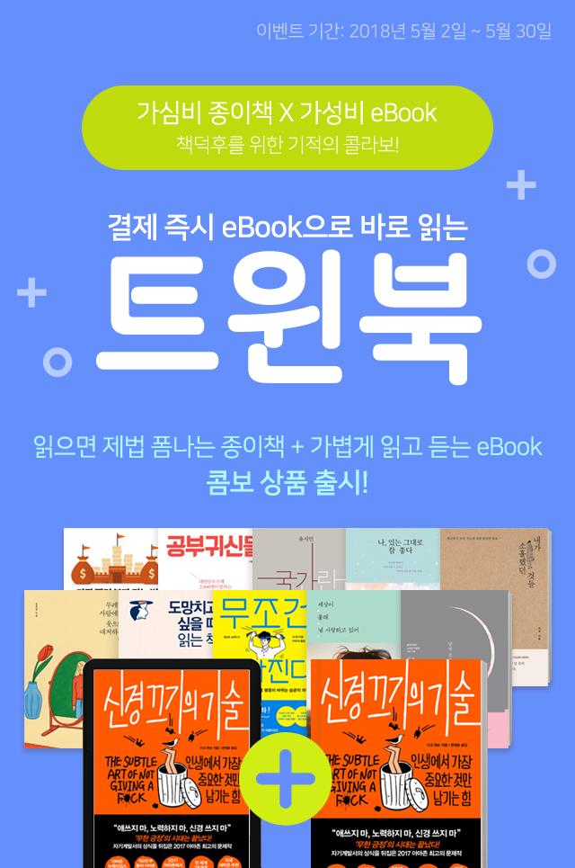 이벤트 기간: 2018년 5월 2일 ~ 5월 30일 가심비 종이책 X 가성비 eBook  책덕후를 위한 기적의 콜라보! 결제 즉시 eBook으로 바로 읽는트윈북 읽으면 제법 폼나는 종이책 + 가볍게 읽고 듣는 eBook 콤보 상품 출시!