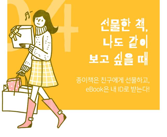 선물한 책, 나도 같이 보고 싶을 때 종이책은 친구에게 선물하고, eBook은 내 ID로 받는다!