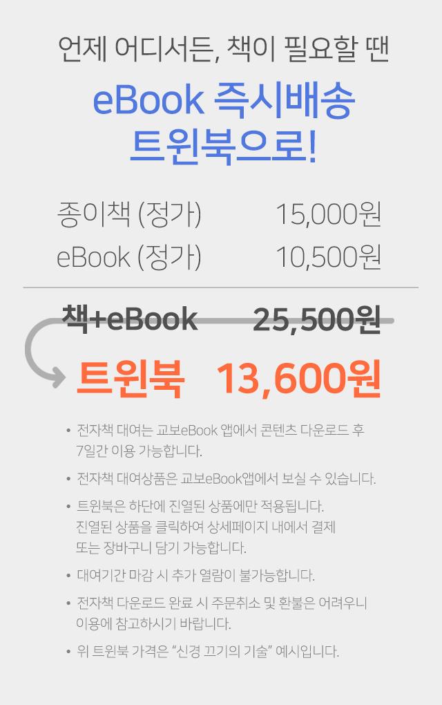 언제 어디서든, 책이 필요할 땐  eBook 즉시배송 트윈북으로! 전자책 대여는 교보eBook 앱에서 콘텐츠 다운로드 후 7일간 이용 가능합니다. 전자책 대여상품은 교보eBook앱에서 보실 수 있습니다. 트윈북은 하단에 진열된 상품에만 적용됩니다. 진열된 상품을 클릭하여 상세페이지 내에서 결제 또는 장바구니 담기 가능합니다. 대여기간 마감 시 추가 열람이 불가능합니다. 전자책 다운로드 완료 시 주문취소 및 환불은 어려우니 이용에 참고하시기 바랍니다.