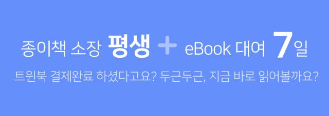 eBook 대여 7일 종이책 소장 평생 트윈북 결제완료 하셨다고요? 두근두근, 지금 바로 읽어볼까요?