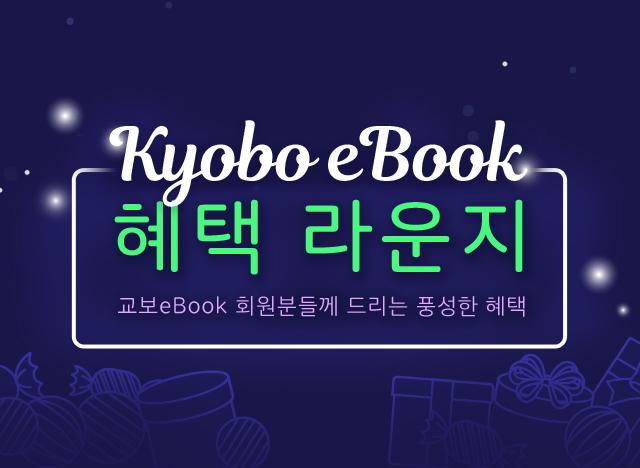 교보eBook 혜택 라운지 교보eBook 회원분들께 드리는 풍성한 혜택