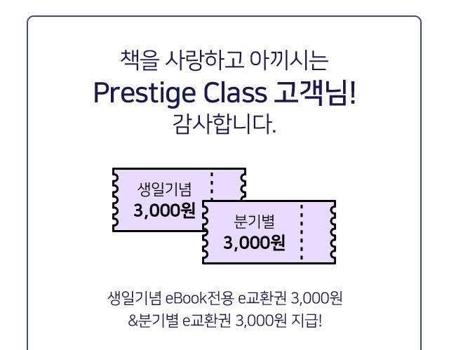 대한민국에서 가장 책을 사랑하고 아끼시는 Prestige Class 고객님! 감사합니다. 생일기념 eBook전용 e교환권 3,000원 & 분기별 e교환권 3,000원 지급!