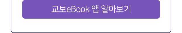 교보eBook  App 알아보기