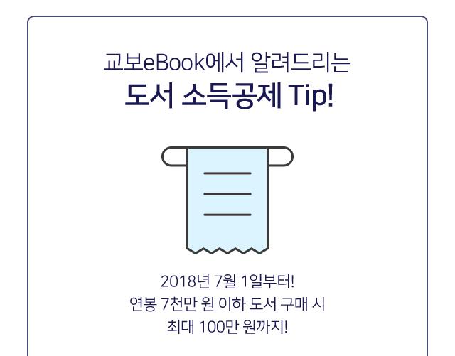 교보eBook에서 알려드리는 도서 소득공제 Tip!  2018년 7월 1일부터! 연봉 7천만 원 이하 도서 구매 시 최대 100만 원까지!