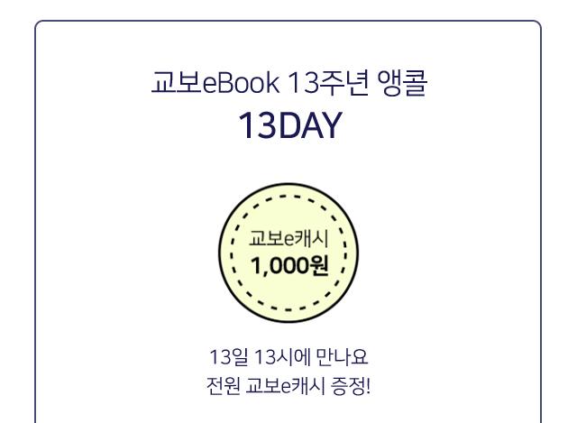 교보eBook 13주년 앵콜 13DAY 13일 13시에 만나요 전원 교보e캐시 증정!