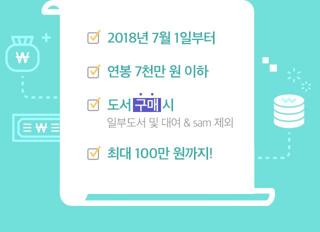 2018년 7월 1일부터 연봉 7천만 원 이하 도서 구매 시 일부도서 및 대여 & sam 제외 최대 100만 원까지!