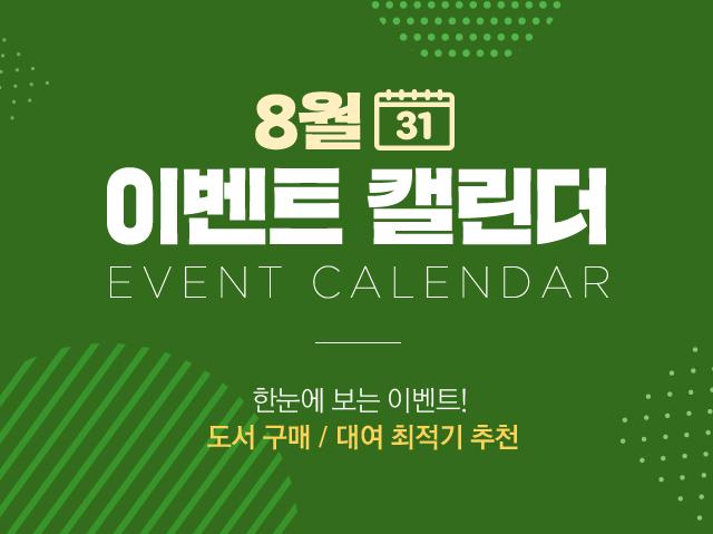 7월 이벤트 캘린더 EVENT CALENDAR 한 눈에 보는 이벤트! 구매 / 대여 최적기 추천