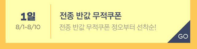 전종 반값 무적쿠폰 * 8/1~8/5 반값 쿠폰이 뜹니다! 낮 12시~