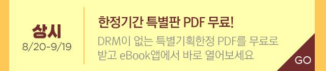 한정기간 특별판 PDF 무료!  * 8/20~9/19 DRM이 없는 특별기획한정 PDF를 무료로 다운로드받고 eBook앱에서 바로 열어보세요!