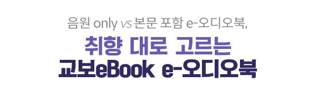 음원 only vs 본문 포함 e-오디오북, 취향 대로 고르는 교보eBook e-오디오북
