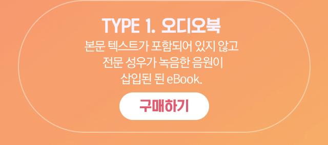 TYPE 1. 본문 텍스트가 포함되어 있지 않고  전문 성우가 녹음한 음원이 삽입된 된 eBook. 구매하기