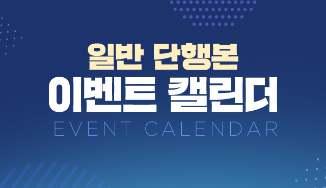 일반 단행본 이벤트 캘린더 EVENT CALENDAR