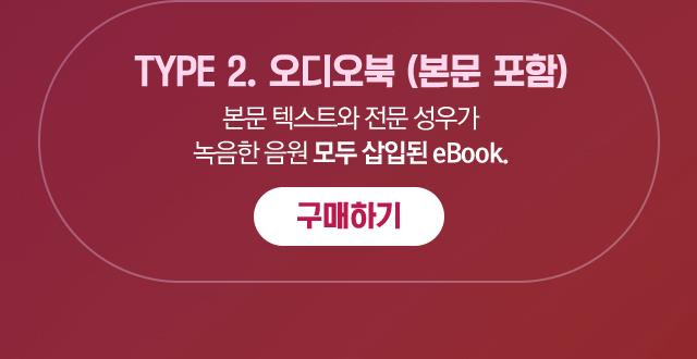 TYPE 2. 오디오북(본문 포함) 본문 텍스트와 전문 성우가 녹음한 음원 모두 삽입된 eBook 구매하기
