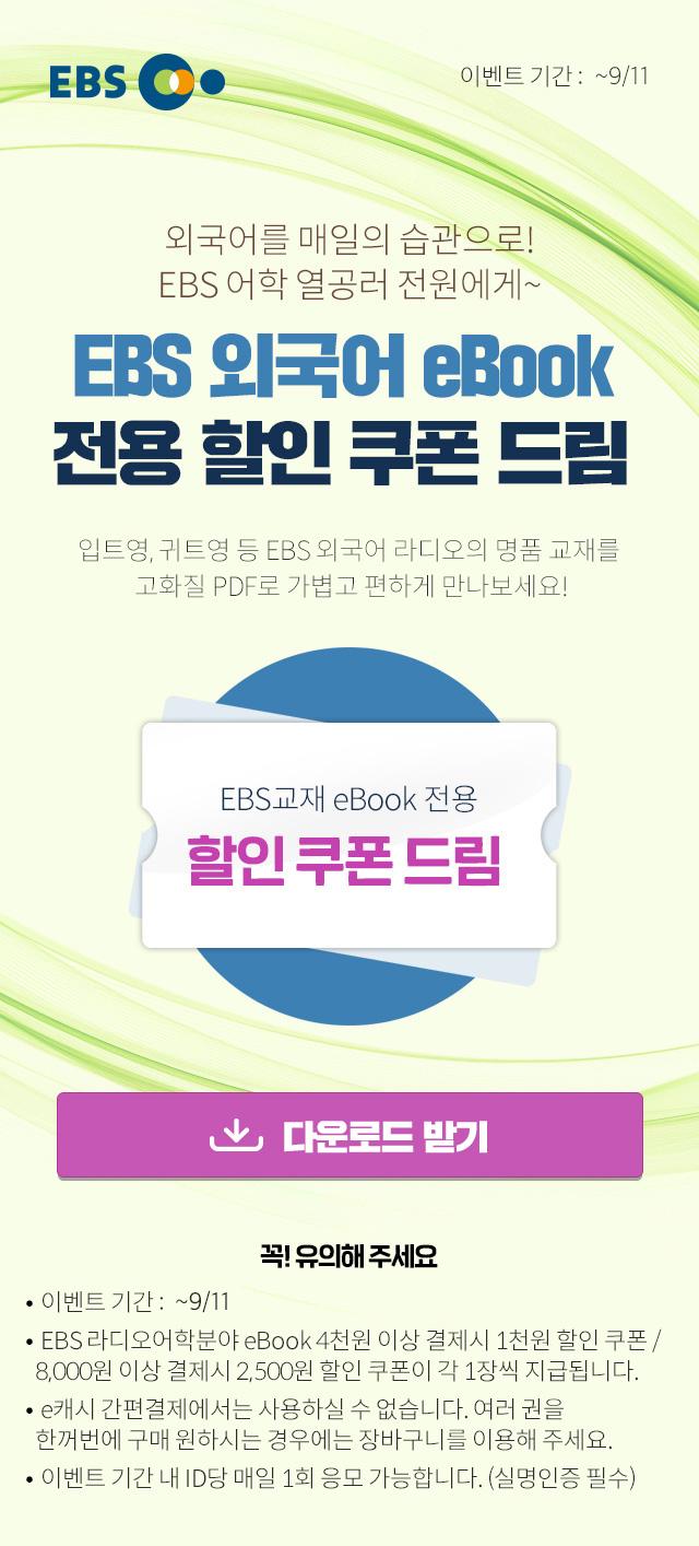 EBS 외국어 eBook 전용 할인 쿠폰 드림  EBS 교재 eBook 전용 1,000원 할인 x 3
