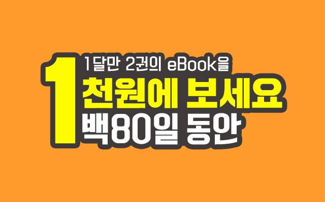 1달만 2권의 eBook을  천원에 보세요 백80일 동안