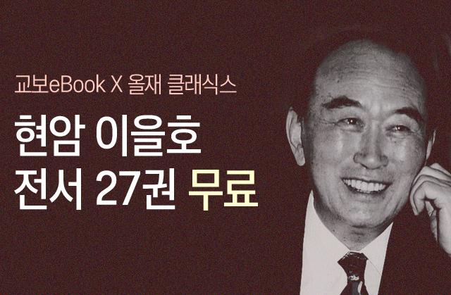 교보eBook X 올재 클래식스 현암 이을호 전서 27권 무료