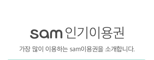 sam 인기이용권