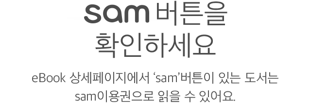 sam 버튼을 확인하세요 eBook 상세페이지에서 'sam'버튼이 있는 도서는 sam이용권으로 읽을 수 있어요.