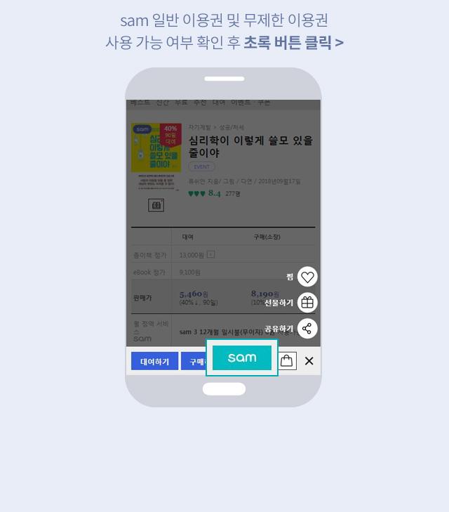 sam 일반 이용권 및 무제한 이용권 사용 가능 여부 확인 후 초록 버튼 클릭