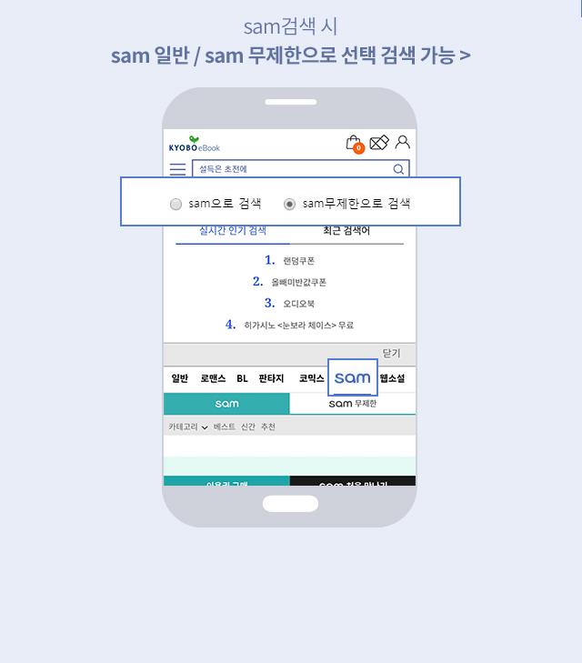 sam검색 시 sam 일반 / sam 무제한으로 선택 검색 가능