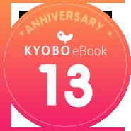 교보eBook 13주년