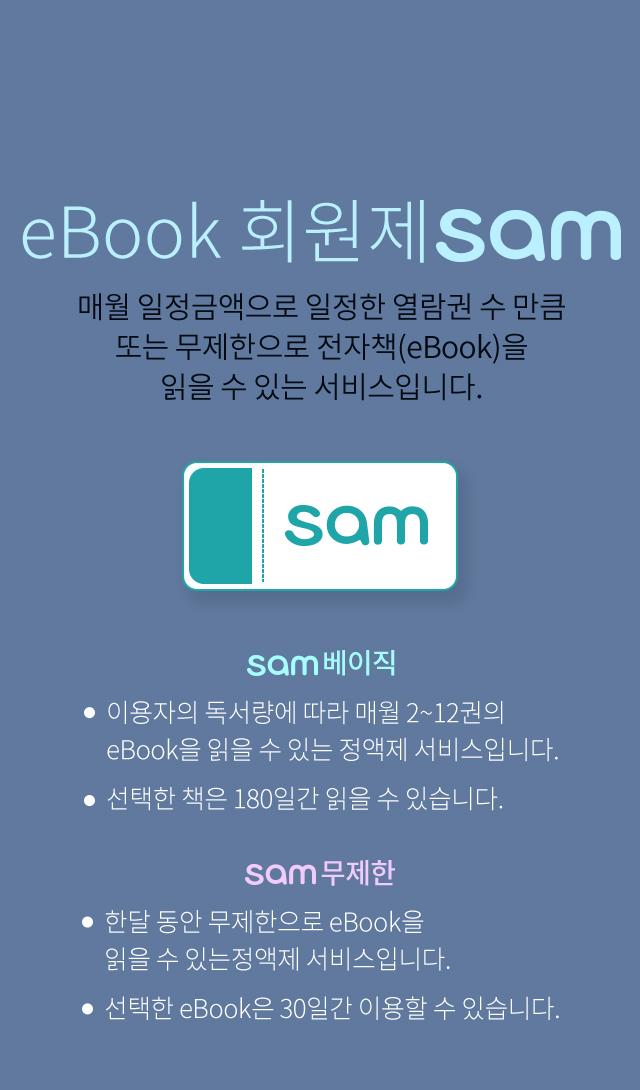 eBook 회원제 sam 매월 일정금액으로 일정한 열람권 수 만큼 또는 무제한으로 전자책(eBook)을 읽을 수 있는 서비스입니다.