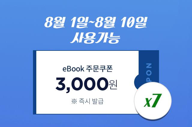 8월 1일~8월 7일 사용가능 eBook 주문쿠폰 3,000원 x 7 8월 8일~8월 31일 새벽2~6시 사용가능 eBook 주문쿠폰 2,500원 x 8