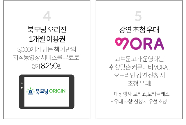4. 북모닝 오리진 1개월 이용권 5. 강연 초청 우대