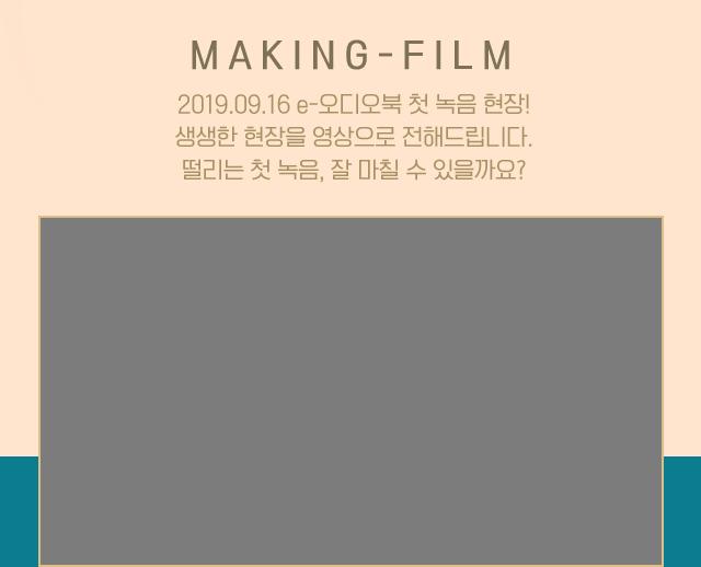 M A K I N G - F I L M 2019.09.16 e-오디오북 첫 녹음 현장! 생생한 현장을 영상으로 전해드립니다. 떨리는 첫 녹음, 잘 마칠 수 있을까요?