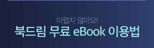 어렵지 않아요! 북드림 무료 eBook 이용법