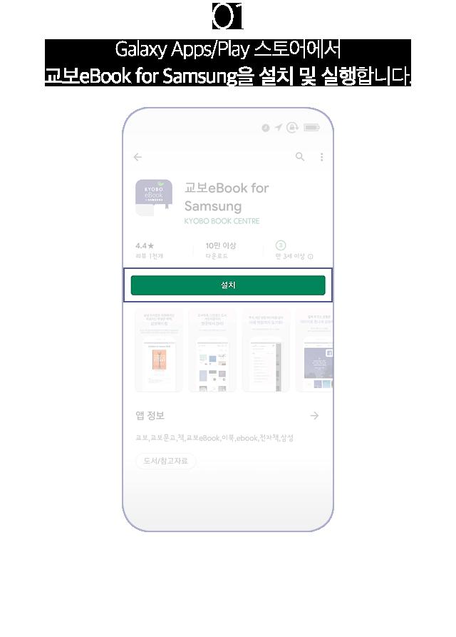 Galaxy Apps / Play 스토어에서 교보eBook for Samsung을 설치 및 실행합니다.