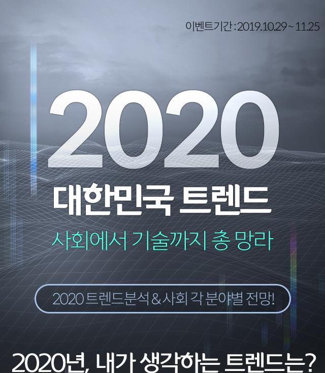 2020 대한민국 트렌드 사회에서 기술까지 총 망라 2020 트렌드분석 & 사회 각 분야별 전망!