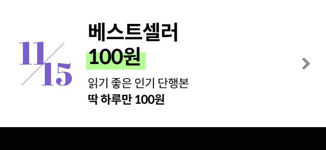11/15 베스트셀러 100원 읽기 좋은 인기 단행본 딱 하루만 100원
