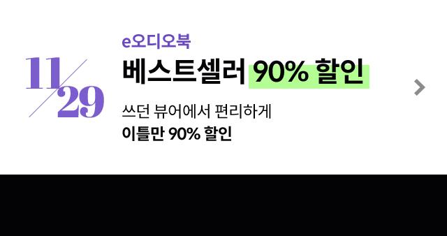 11/29 e오디오북 베스트셀러 90% 할인 쓰던 뷰어에서 편리하게 이틀만 90% 할인