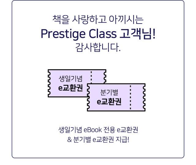책을 사랑하고 아끼시는 Prestige Class 고객님 감사합니다. 생일기념 eBook 전용 e교환권 & 분기별 e교환권 지급!