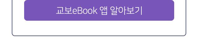 교보eBook 앱 알아보기