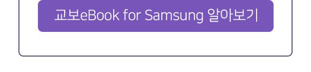 교보eBook for Samsung 알아보기