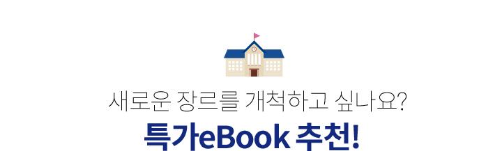 나를 업그레이드 시켜 줄 특가eBook 추천!