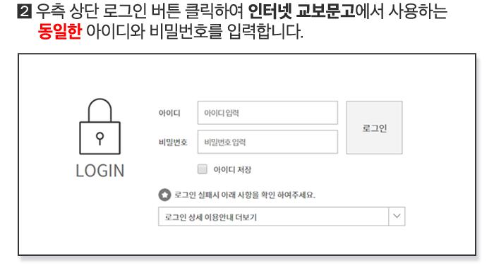 2 우측 상단 로그인 버튼 클릭하여 인터넷 교보문고에서 사용하는      동일한 아이디와 비밀번호를 입력합니다.