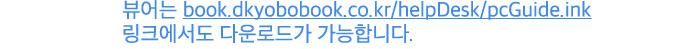 뷰어는 book.dkyobobook.co.kr/helpDesk/pcGuide.ink 링크에서도 다운로드가 가능합니다.