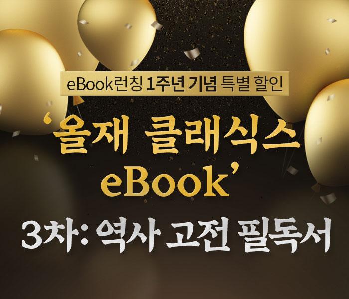 eBook런칭 1주년 기념 특별 할인 올재 클래식스 eBook 3차 : 역사 고전 필독서 이벤트기간 ~ 05.31