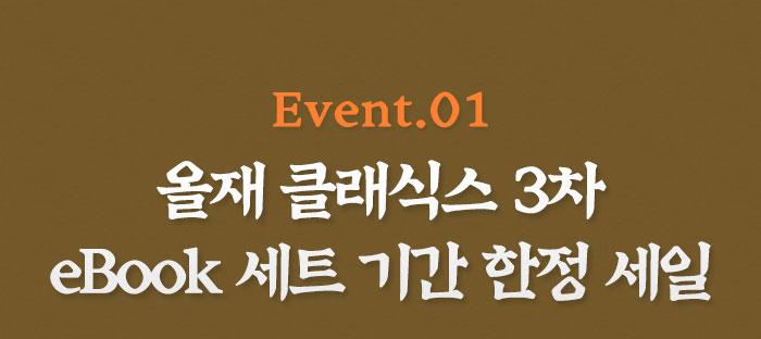 EVENT1. 올재 클래식스 3차 eBook 세트 기간 한정 세일