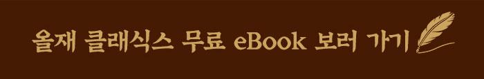 올재 클래식스 무료 eBook 보러 가기