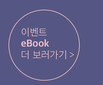 이벤트 eBook 더 보러가기