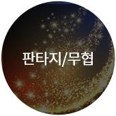 판타지/무협 무제한