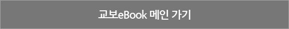교보eBook 메인 가기