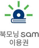 북모닝 sam 이용권