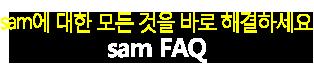 sam에 대한 모든 것을 바로 해결하세요. / sam FAQ