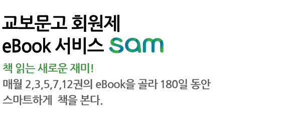 교보문고 회원제 eBook 서비스 sam 책 읽는 새로운 재미! 매월 2,3,4,7,12권의 eBook을 골라 180일 동안 스마트하게  책을 본다.