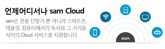 언제어디서나 sam Cloud / sam은 전용 단말기 뿐 아니라 스마트폰, 태블릿, 컴퓨터에서의 독서와 그 기기들 사이의 Cloud 서비스를 지원합니다